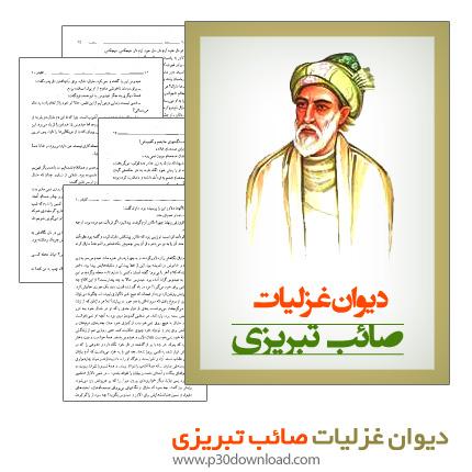 http://aharimiz.arzublog.com/uploads/aharimiz/1351196325_saebe-tabrizi.jpg
