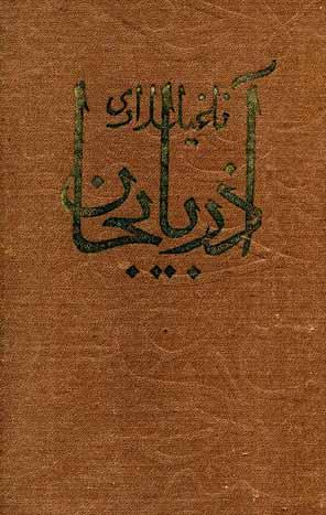 http://aharimiz.arzublog.com/uploads/aharimiz/260-_Folklor_Azerbaycan_Naghillari_Yazichi_Neshriyati_Baki_1985_Urmu_Turuz_2014.jpg