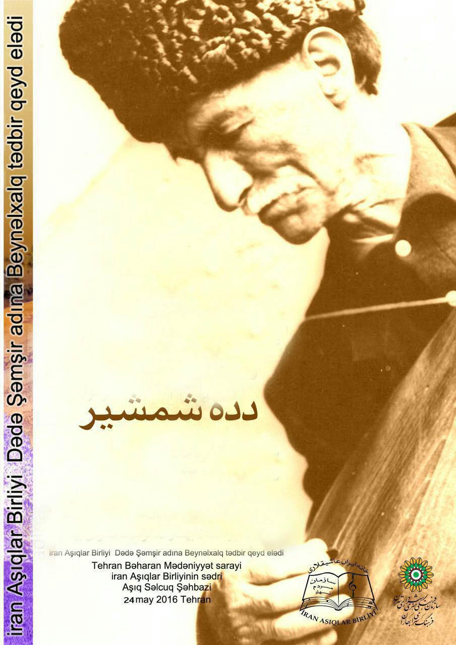 http://aharimiz.arzublog.com/uploads/aharimiz/Dah_Shamshir_1.jpg