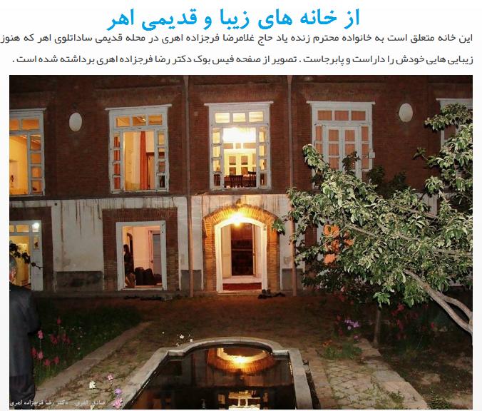 http://aharimiz.arzublog.com/uploads/aharimiz/ahar-faragzadeh_home.png