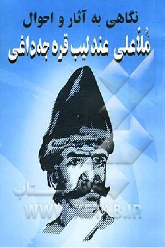 http://aharimiz.arzublog.com/uploads/aharimiz/andalib_garajedaghi.JPG