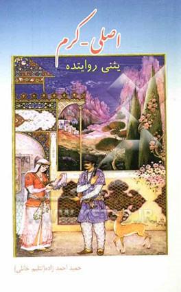 http://aharimiz.arzublog.com/uploads/aharimiz/asli_karam.jpg