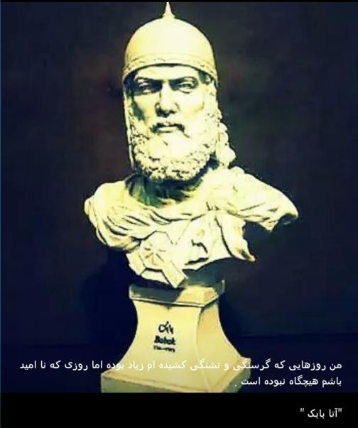 http://aharimiz.arzublog.com/uploads/aharimiz/ata_baba_8.jpg