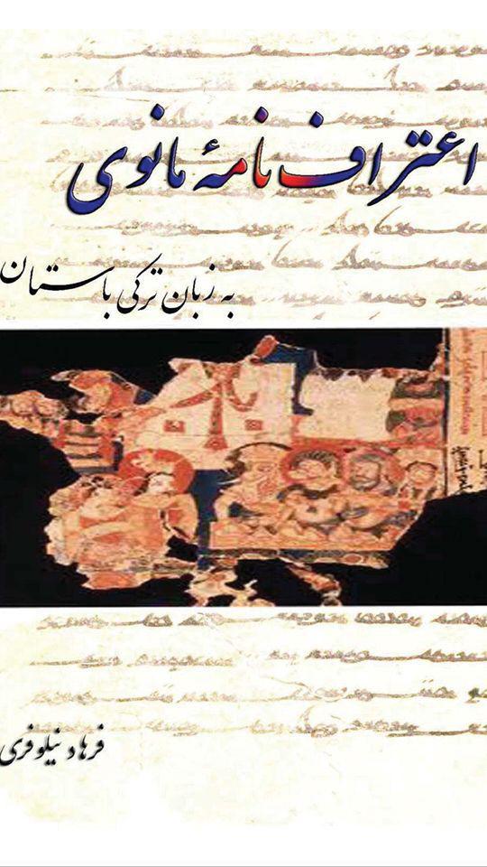 http://aharimiz.arzublog.com/uploads/aharimiz/eteraf_name_manevi.jpg