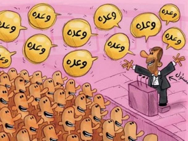http://aharimiz.arzublog.com/uploads/aharimiz/karikator_entekhabat2.jpg