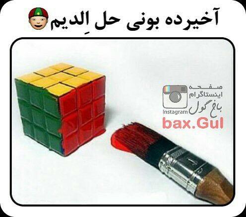 http://aharimiz.arzublog.com/uploads/aharimiz/robic.jpg